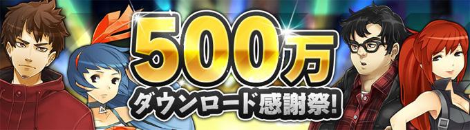 500万ダウンロード感謝祭!