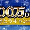 600万ダウンロード!ありがとうキャンペーン開催!