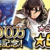 600万ダウンロード記念★6確定10連ガチャ!