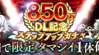 【全世界850万DL記念!!ありがとうキャンペーン】「850万DL記念ステップアップガチャ」6回目で限定タマシイ1体確定!