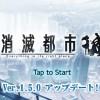 消滅都市アップデート Ver.1.5.0内容