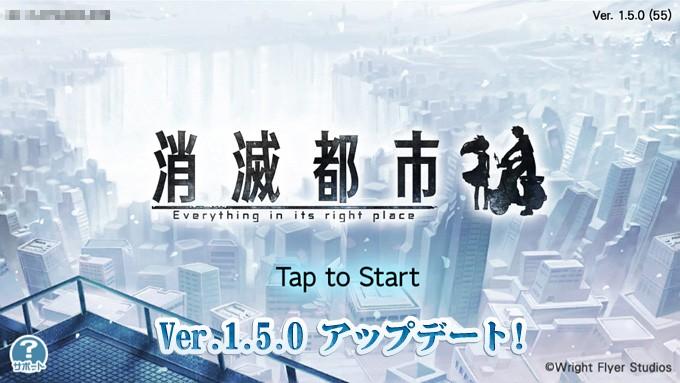 消滅都市アップデートVer.1.5.0
