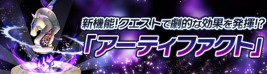 【近日実装】新機能「アーティファクト」が登場