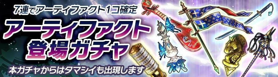 【アーティファクトガチャ】7連でアーティファクト1コ確定!