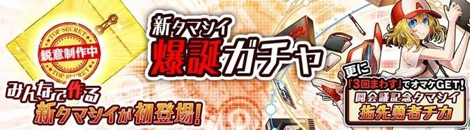 【闘会議記念】新タマシイ爆誕ガチャ!