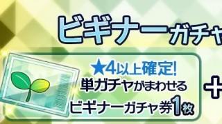 1日1回お買い得!ビギナーガチャパック販売!限定タマシイ「醒めない現実 トラオム」登場!