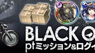 【特別クエスト連動】「BLACK ORDER」ポイントミッション&ログインボーナスキャンペーン