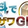 【PR】無料でフクザワをGETする方法!