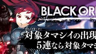 【BLACK ORDERガチャ】対象タマシイ(ブラックオーダー)の出現確率4倍!5連なら対象タマシイ1体確定!