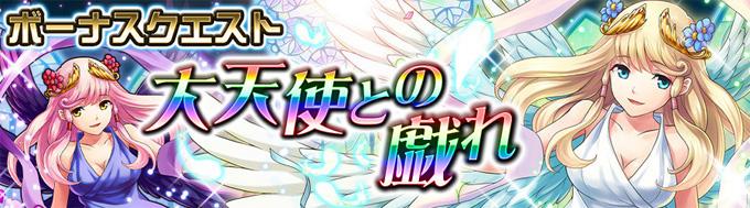 【ボーナスクエスト】大天使との戯れの攻略と対策!