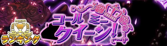 【ランキングイベント】コールミークイーン!
