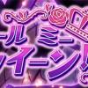 【ランキングイベント】コールミークイーン!登場!