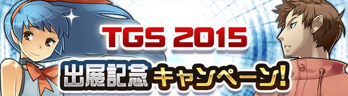 【お知らせ】TGS2015 出展記念キャンペーン