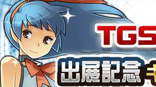 【お知らせ】TGS2015 出展記念キャンペーン開催!!