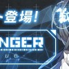 新イベント「チャレンジャー」開催!