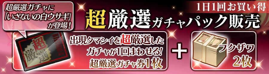 【超厳選パック販売】超厳選ガチャの単ガチャがまわせるガチャ券とフクザワのセット!!!
