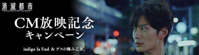 CM放映記念!豪華7大キャンペーン!