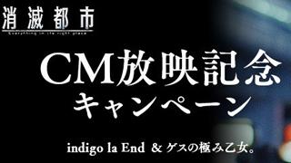 「indigo la End & ゲスの極み乙女。」CM放映記念!豪華7大キャンペーン開催!