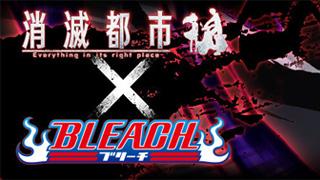 【コラボ/降臨】BLEACH(ブリーチ)攻略!