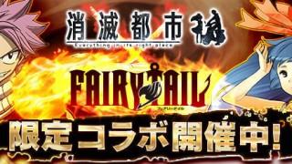 【コラボイベント】FAIRY TAILの攻略と対策!