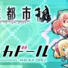 【コラボクエスト】ハッカドール攻略!