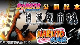 映画公開記念!「NARUTO」コラボ登場!