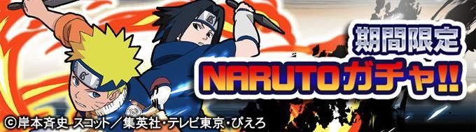 期間限定 NARUTO(ナルト)コラボガチャ!
