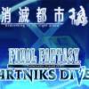 【コラボ速報】消滅都市と「FINAL FANTASY ARTNIKS DIVE 」がコラボ!