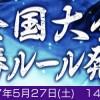 「第3回消滅都市公式全国大会」5月27日14:00より決勝大会開催!