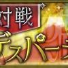 【対戦】デスパーティ攻略と対策!