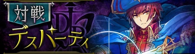 【対戦】デスパーティ攻略!