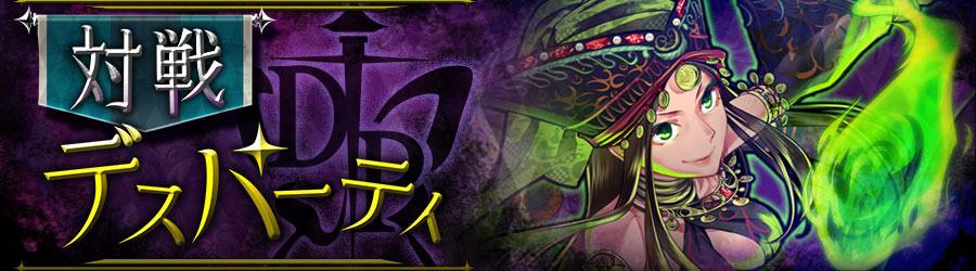 【デスパーティ】「禁断の呪術師」が制限クエストとして登場!