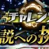 【チャレンジクエスト】伝説への挑戦の攻略と対策!