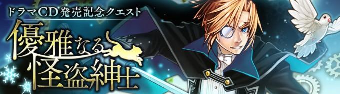 【ドラマCD発売記念クエスト】「優雅なる怪盗紳士」開催