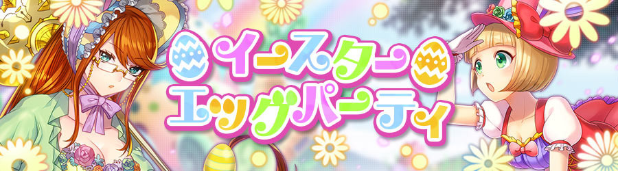 【限定クエスト】「イースターエッグパーティ」さらに復刻イベント「ハッピー・グルーミー・イースター!」も同時開催!