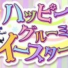 【限定クエスト】ハッピー・グルーミー・イースター!攻略と対策!