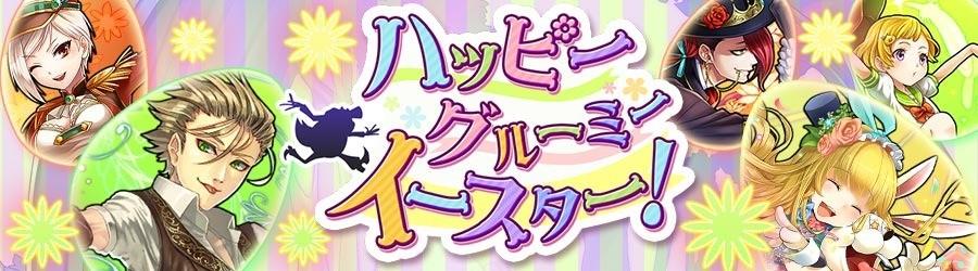 【限定クエスト】 「ハッピー・グルーミー・イースター!」開催!