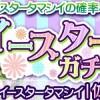 【イースターガチャ】5連でイースタータマシイ1体確定!