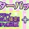 【イースターパック販売】イースターガチャ5連がまわせるガチャ券とフクザワがセットのお得なパック販売!