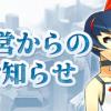 【消滅都市2】プロデューサーレターVol.18まとめ!