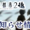 【消滅都市2障害情報】6/11(日)12:40頃~13:15の期間ログインしにくい不具合が発生