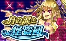【イベントクエスト】月の涙と怪盗団の攻略と対策!