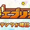 【消滅エブリデイ】9/8(金)0:00よりエブリデイガチャに期間限定で限定タマシイが追加!