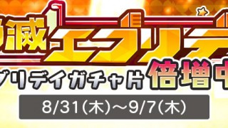【消滅エブリデイ】8/31(木)から一週間エブリデイガチャ片倍増キャンペーン実施!