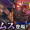 【フィーチャーガチャ】10連なら★5確率25%!闇の占術師ノストラダムス登場!!