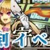 【イベント速報】人気イベントが再登場!今後の復刻イベント情報!