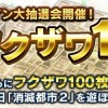 【リリース1000日記念キャンペーン】ログイン大抽選会開催!フクザワ1000枚が当たるかも!