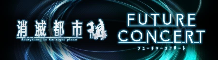 FUTURE CONCERT チケット先行販売受付中!!