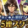 【レアガチャ】特別ガチャ券で★6進化タマシイ確定!5連スクラッチガチャ