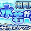 【水着ガチャ】出現する限定水着タマシイ全紹介!